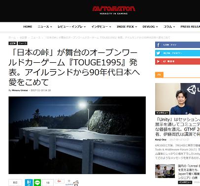 「日本の峠」が舞台のオープンワールドカーゲーム