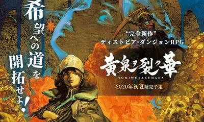 『黄泉ヲ裂ク華』 公式サイト - 200317-181705