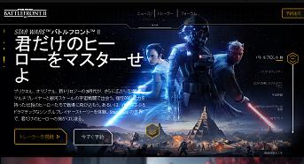 Star Wars - EA公式サイト