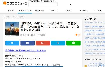『PUBG』