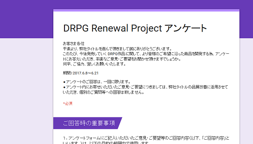 DRPG Renewal Project アンケート