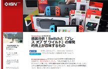 Nintendo Switch (2)