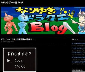 ドラゴンクエスト11販促物・着弾!! - なりゆきゲーム屋ブログ