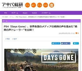 PS4『Days Gone』、