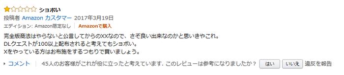 jp:カスタマーレビュー (2)