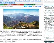 doope! 国内外のゲーム情報総合サイト (2)