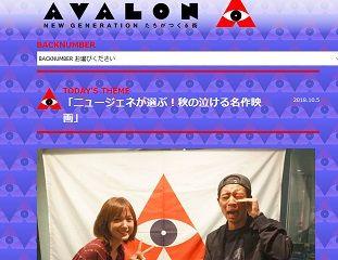 AVALON Memory - J-WAVE 81.3 FM - 181006-134830