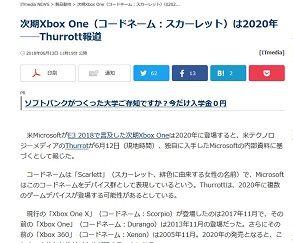 次期Xbox One