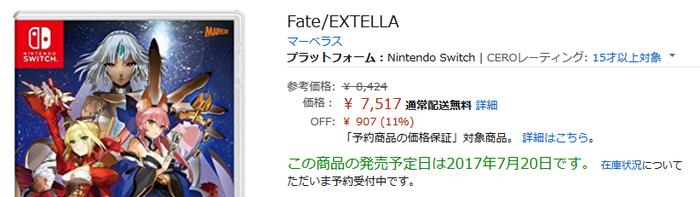 jp: Fate-EXTELLA- ゲーム