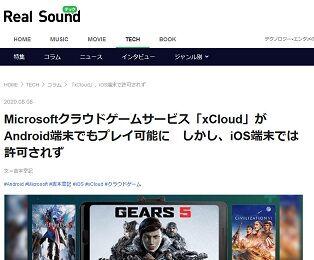 Microsoftクラウドゲームサービス「xCloud」