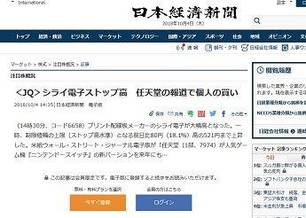 <JQ>シライ電子ストップ高