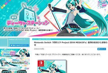 Nintendo Switch『初音ミク Project DIVA MEGA39's』