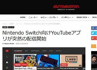 Nintendo Switch向けYouTubeアプリ