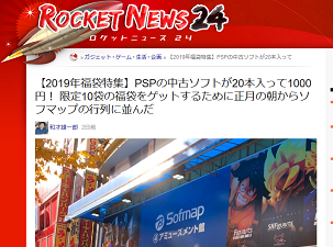 【2019年福袋特集】