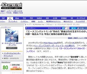 「エースコンバット7」