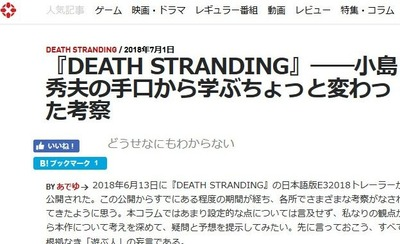 『DEATH STRANDING』