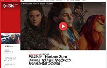 「Horizon Zero Dawn」