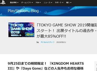 「TOKYO GAME SHOW 2019開催記念セール」