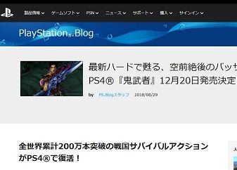 PlayStation.Blog - 180829-210416
