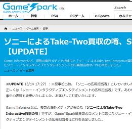 ソニーによるTake-Two買収の噂