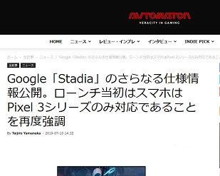 Google「Stadia」
