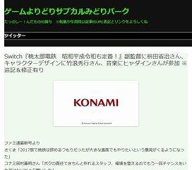 Switch『桃太郎電鉄 昭和平成令和も定番!』