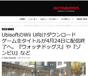 UbisoftのWii U向けダウンロードゲーム
