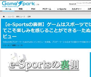 【e-Sportsの裏側】