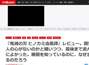 『鬼滅の刃 ヒノカミ血風譚』