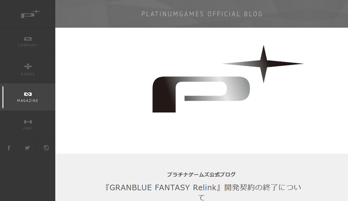 『GRANBLUE FANTASY Relink』 (2)