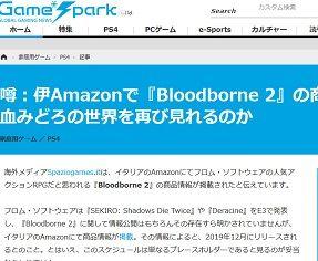 噂:伊Amazonで『Bloodborne 2』 (2)