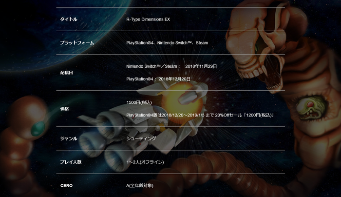 R-Type Dimensions EX _ Tozai Games - 181216-123303
