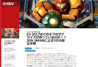 IGN JAPANによる7の大胆な予想