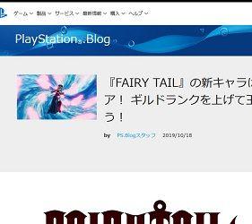 『FAIRY TAIL』