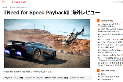 Choke Point  『Need for Speed Payback』海外レビュー