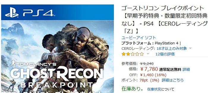 Amazon _ ゴーストリコン ブレイクポイント
