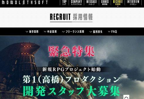 新規RPGプロジェクト始動