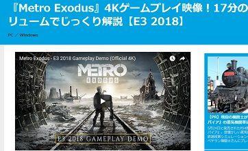 『Metro Exodus』