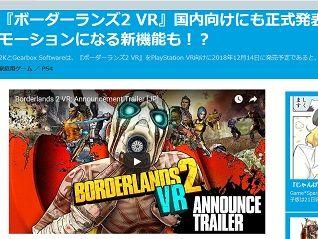 『ボーダーランズ2 VR』