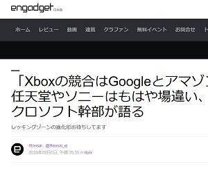 「Xboxの競合はGoogleとアマゾン」