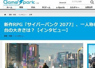 新作RPG『サイバーパンク 2077』