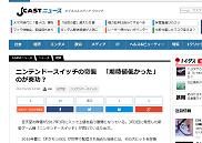 - J-CASTニュース