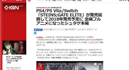 PS4-PS Vita-Switch「STEINS;GATE ELITE」