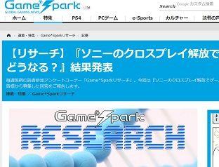 【リサーチ】『ソニーのクロスプレイ解放でゲーム業界はどうなる?』