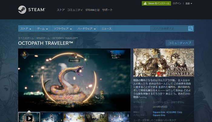 Steam:OCTOPATH TRAVELER™ - 190416-182651
