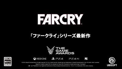 (51) 「ファークライ」シリーズ最新作