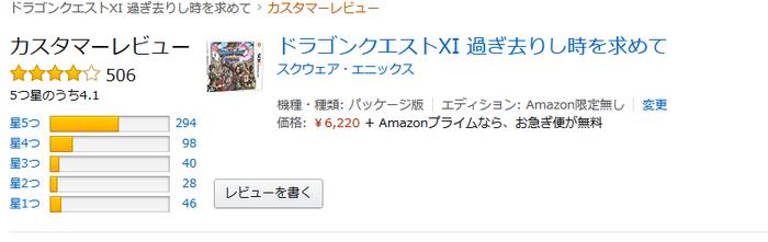 jp:カスタマーレビュー- ドラゴンクエストXI 過ぎ去りし時を求めて