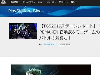PlayStation.Blog - 190914-200339