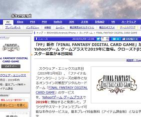 「FF」新作「FINAL FANTASY DIGITAL CARD GAME」