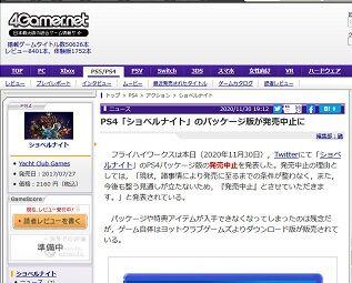 PS4「ショベルナイト」